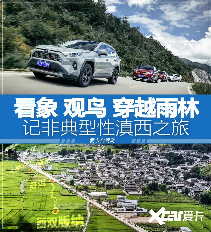 一汽丰田;rav4;滇西游记;生态保护;荣放;混动汽车