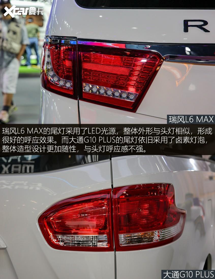 瑞风L6 MAX对比大通G10 PLUS