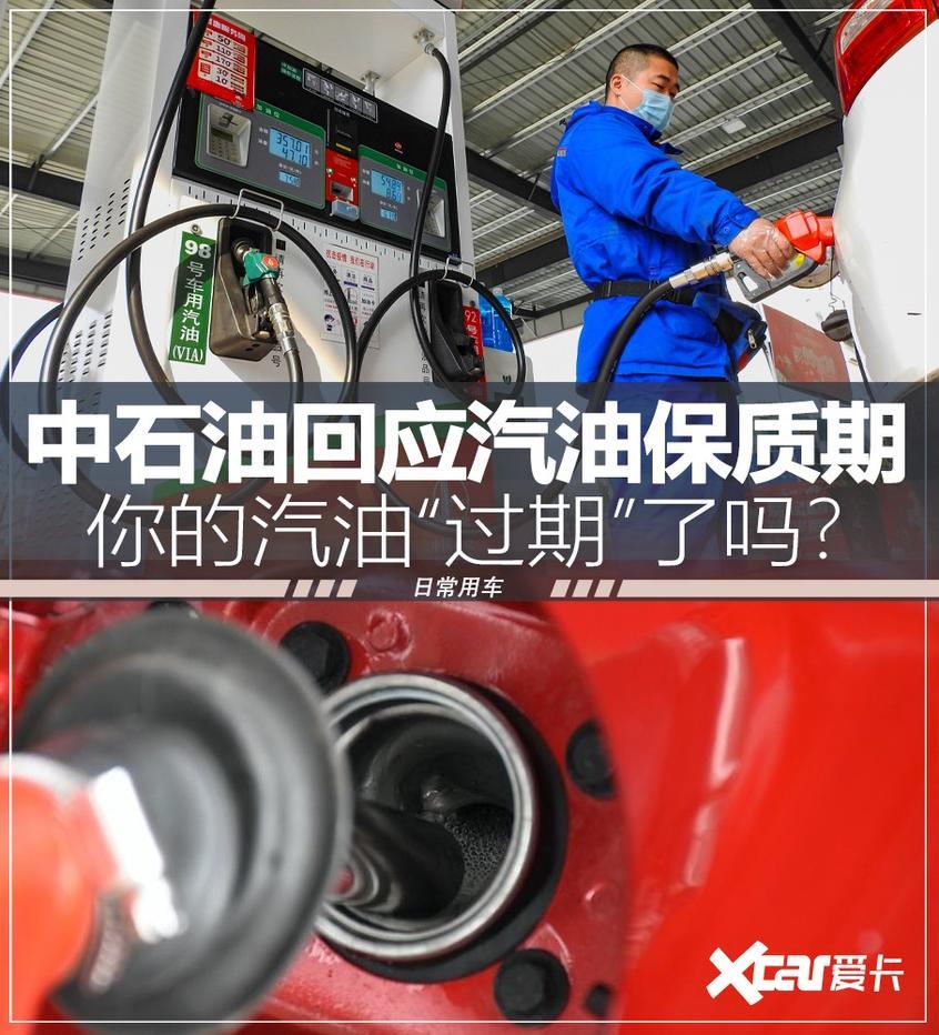 你的油过期了吗?