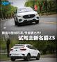 道路试驾全新名爵ZS 产品力全方位升级