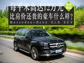 12万/平米的旗舰SUV 测试奔驰GLS 450