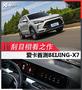 测试BEIJING-X7 7DCT致领版 死磕90后
