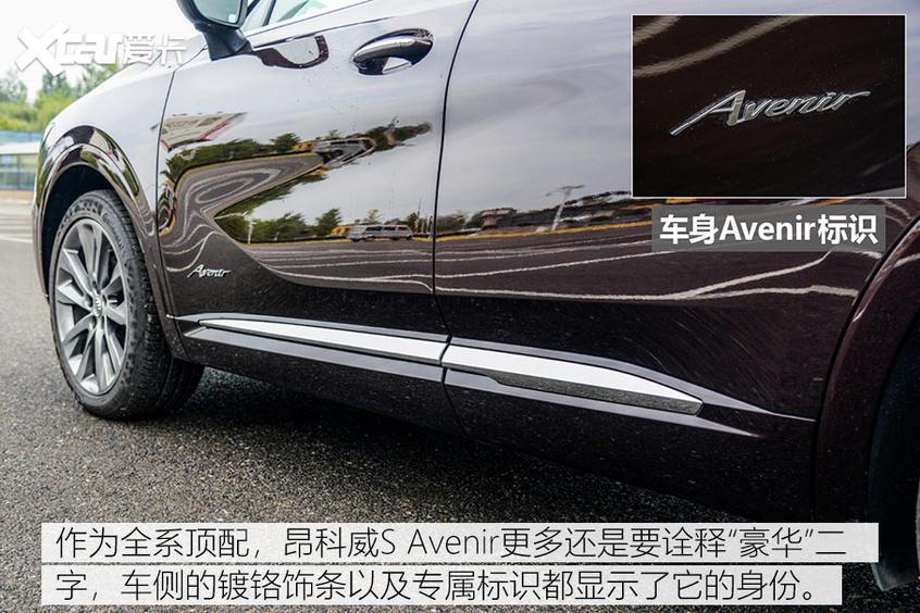 深度测试昂科威S 艾维亚 车身工艺篇