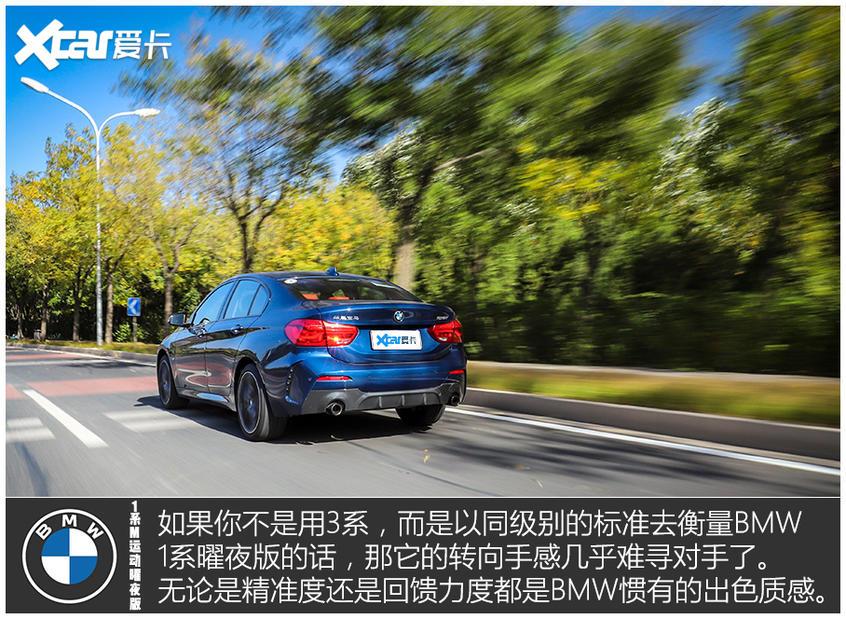 测试BMW 1系M运动曜夜版