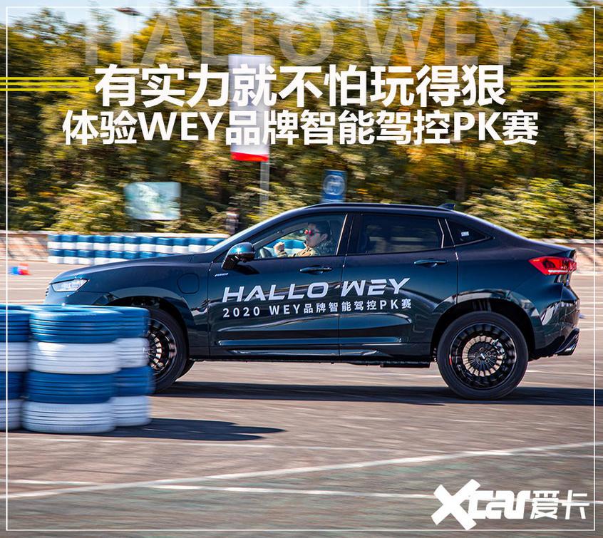 中国品牌的炫技时刻!WEY智能驾控PK赛