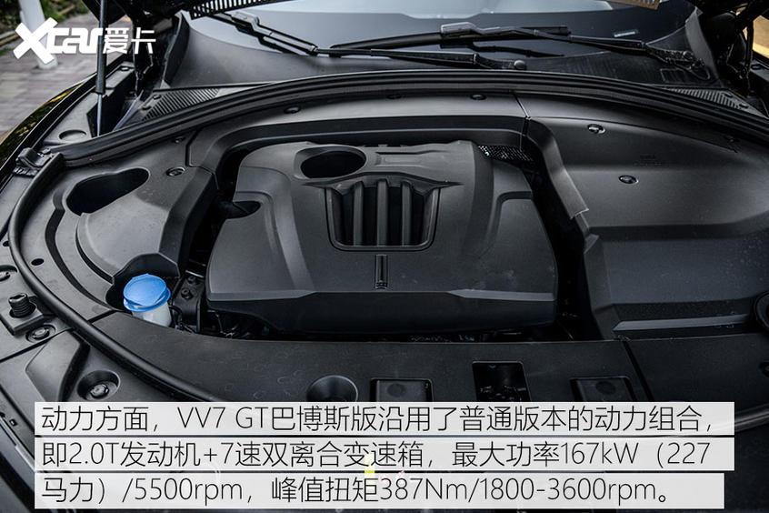 体验WEY VV7 GT巴博斯版 外观战斗 动力不变