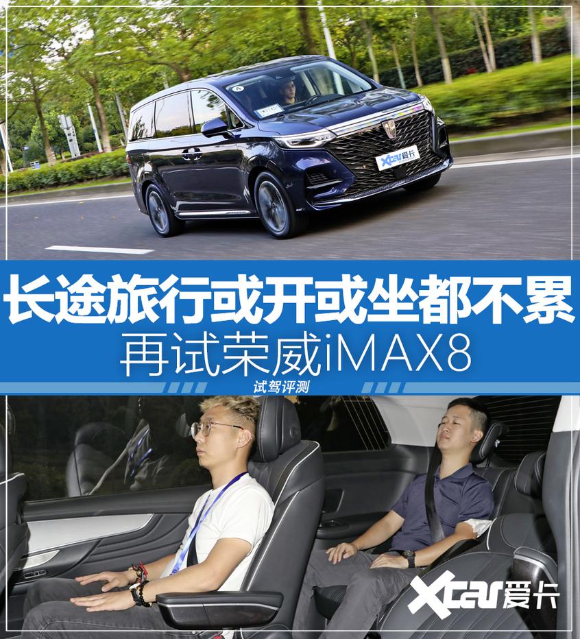 上汽荣威2020款荣威iMAX8