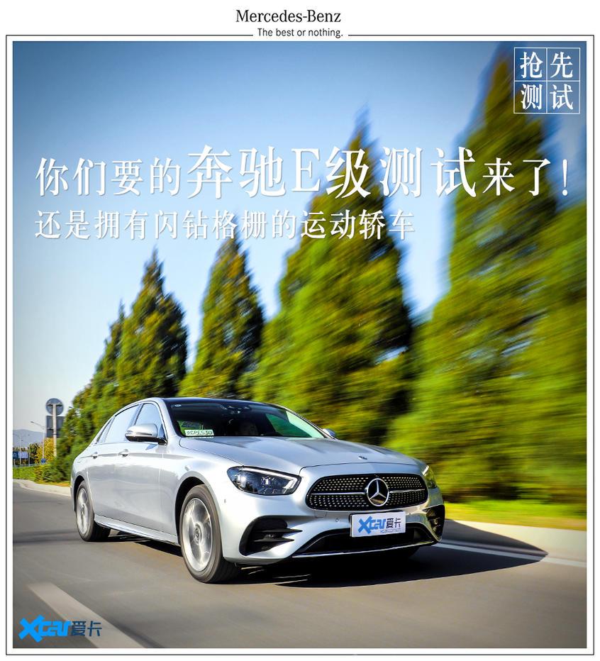 测试北京奔驰E 300 L