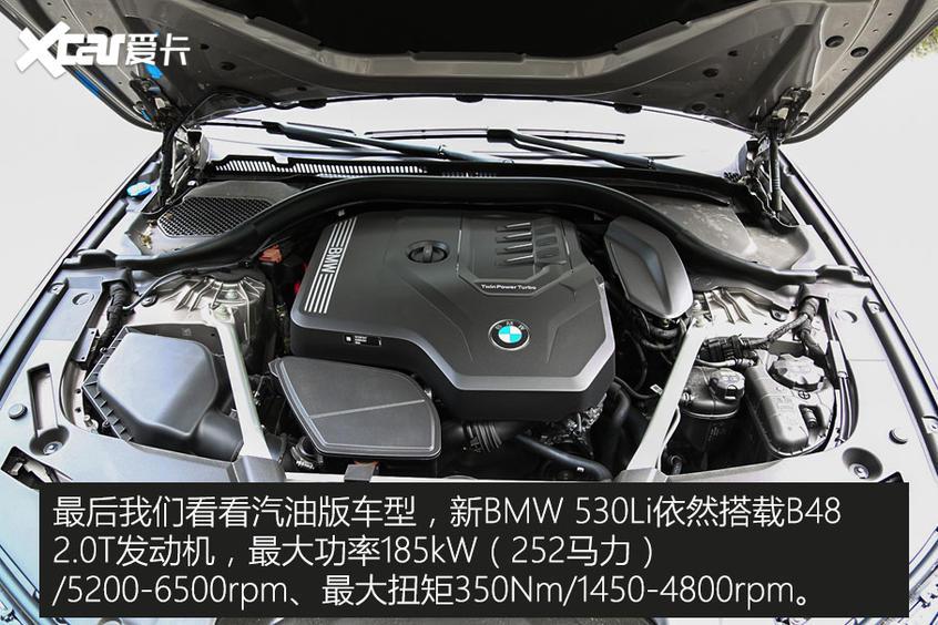 试驾体验新BMW 5系