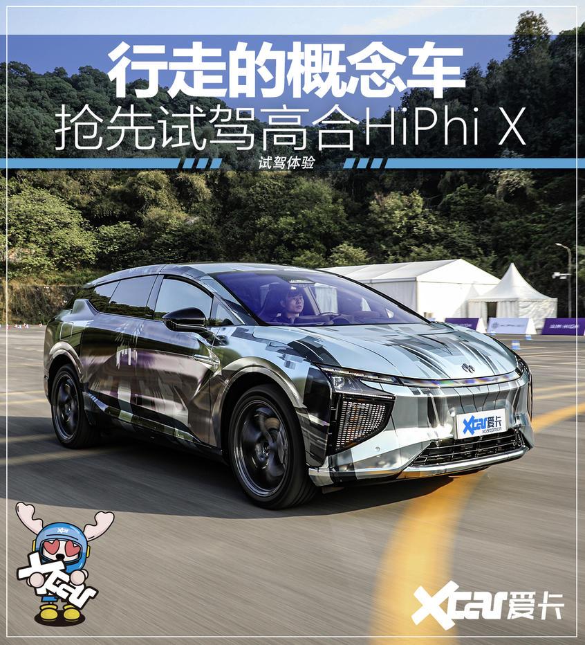 高合HiPhi2021款高合HiPhi X