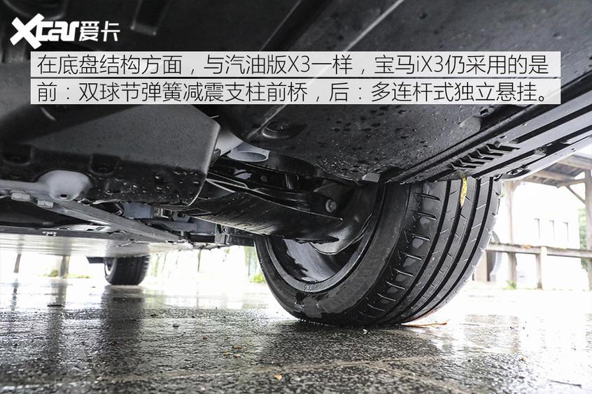 华晨宝马2020款宝马iX3