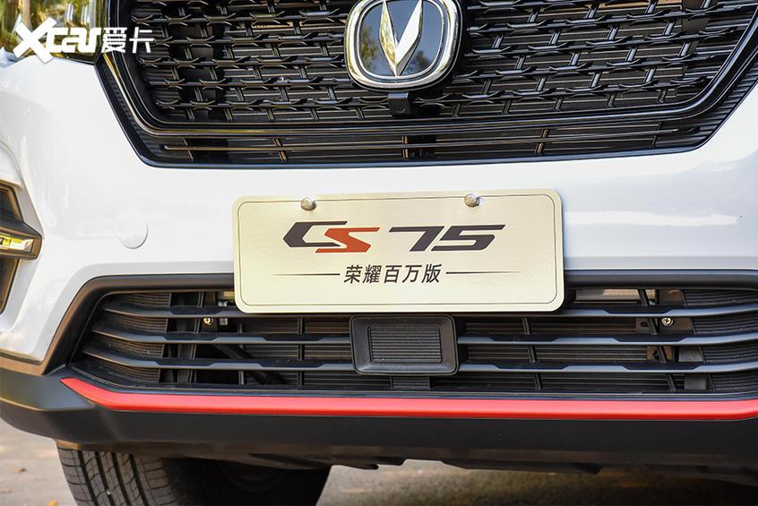 CS75/CS35 PLUS荣耀百万版