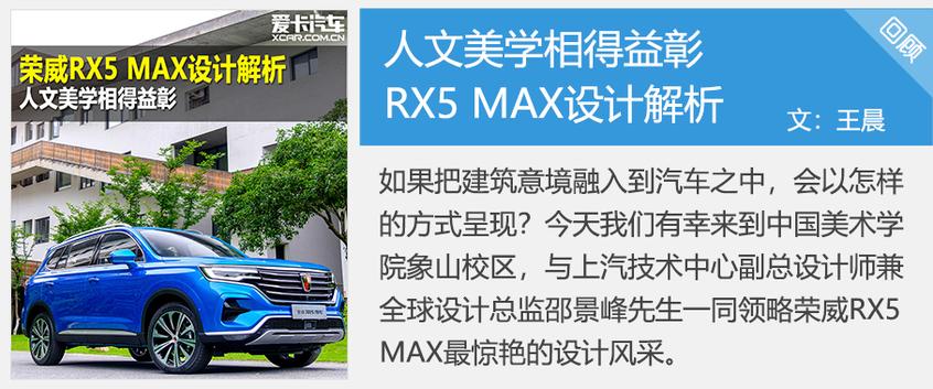 RX5 MAX