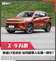X-车有惠 星途LX为你定制专属购车方案