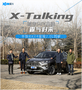 X-Talking RAV4荣放2.0L四驱 焕然新生