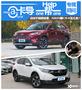 卡导一帮一:丰田RAV4和本田CR-V怎么选