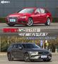 A4 Avant对比V60 40万旅行车怎么选?
