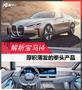 解析宝马i4 概念车 首款中型纯电轿车