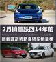 三款新能源车型  跻身综合轿车销量榜