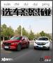 CX-5对比CR-V 20万日系SUV的完美之选?