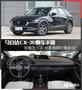 马自达CX-30购车手册 次顶配最值得购买