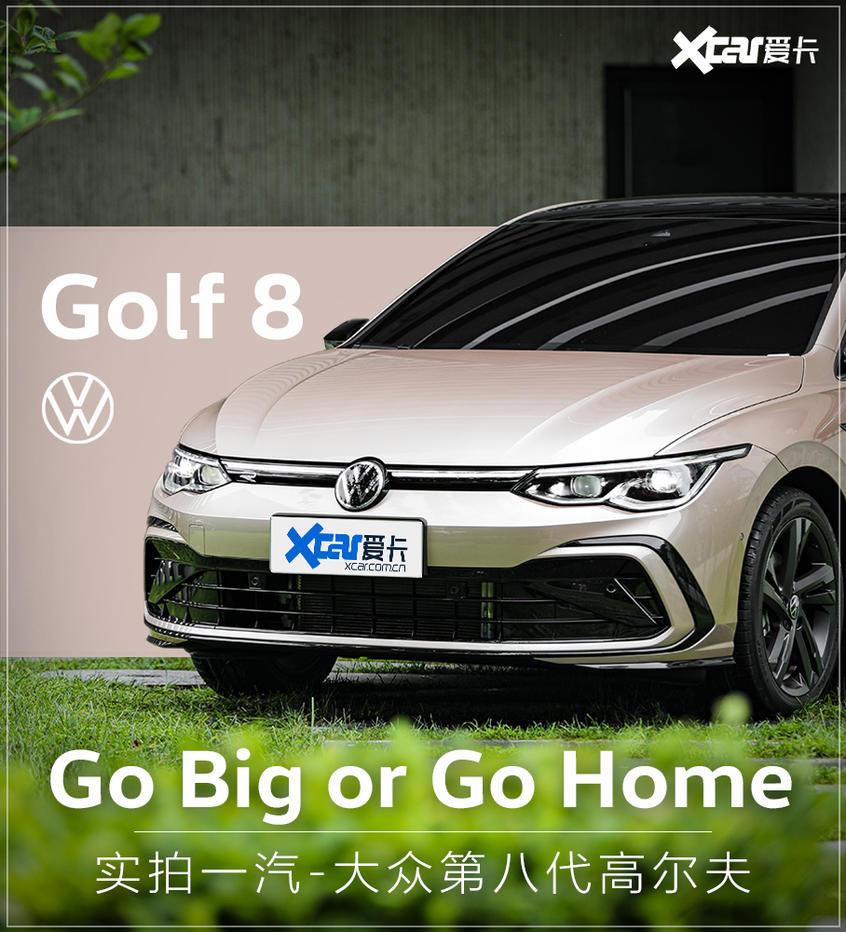 实拍第八代高尔夫 Go Big or Go Home