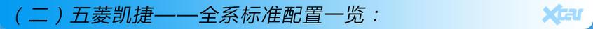 五菱凯捷购车手册 自动尊贵型有点香哦