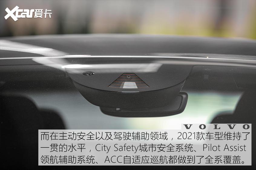 全面测试2021款沃尔沃S90 暧暧内含光