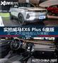 剑指比亚迪唐EV 实拍威马EX6 Plus 6座
