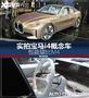 实拍宝马i4概念车 性能堪比M4的电动车