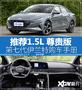 推荐1.5L LUX尊贵版 新伊兰特购车手册
