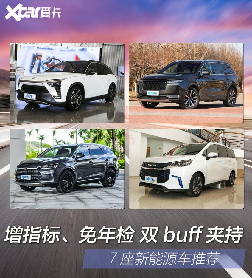 7座新能源车推荐
