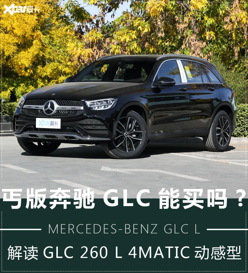"""解读低配车 """"丐版""""奔驰GLC能买吗?"""