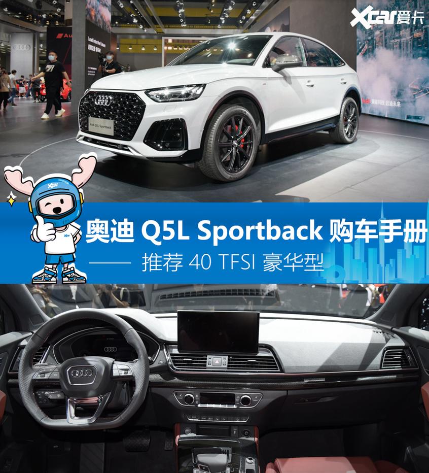 奥迪Q5L Sportback购车手册 低配就够了