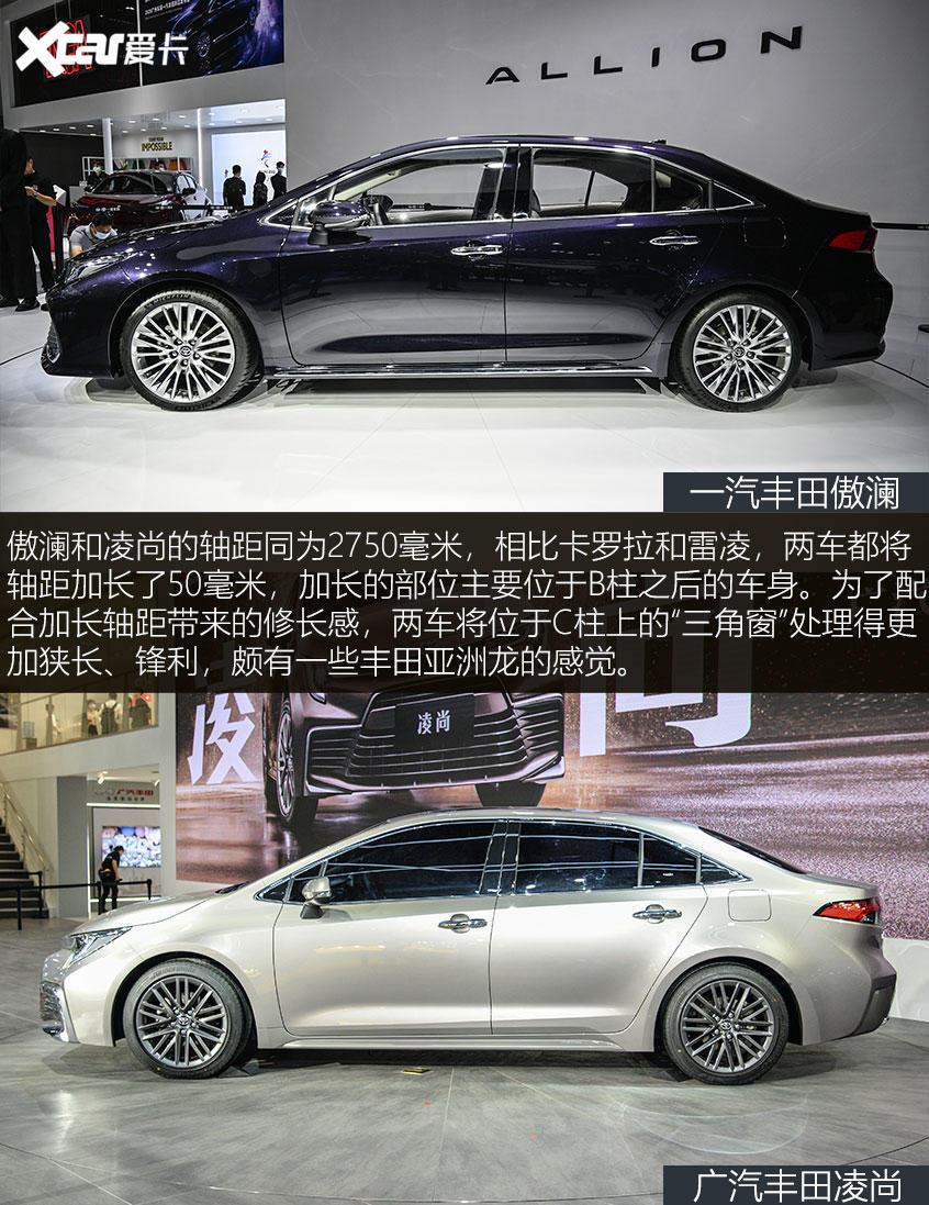 凌尚/傲澜双车对比