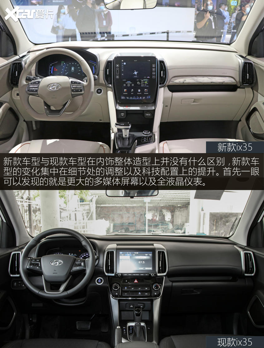 北京现代2021款ix35