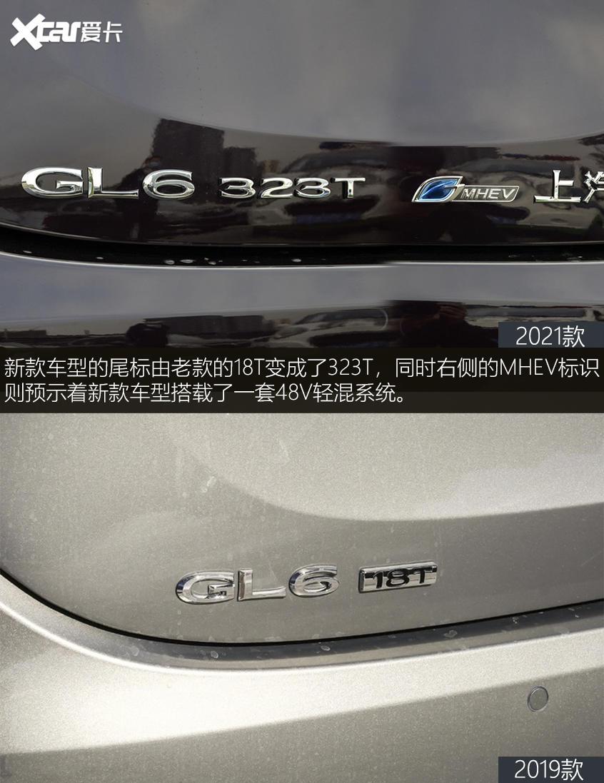 GL6新老对比:外观