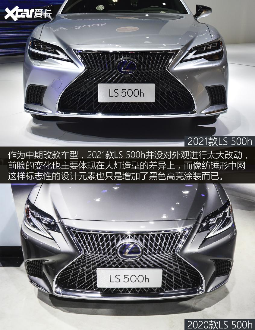 LS 500h新老对比