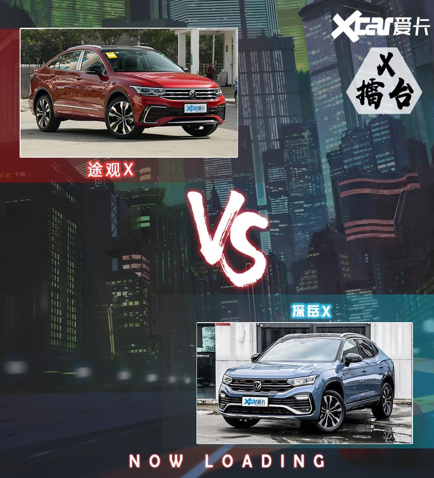 大众轿跑SUV谁更胜一筹 途观X对比探岳X