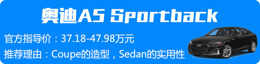 宝马4系双门/奥迪A5 Sportback