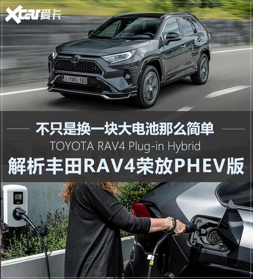 动力大幅增强 解析丰田RAV4插电混动版