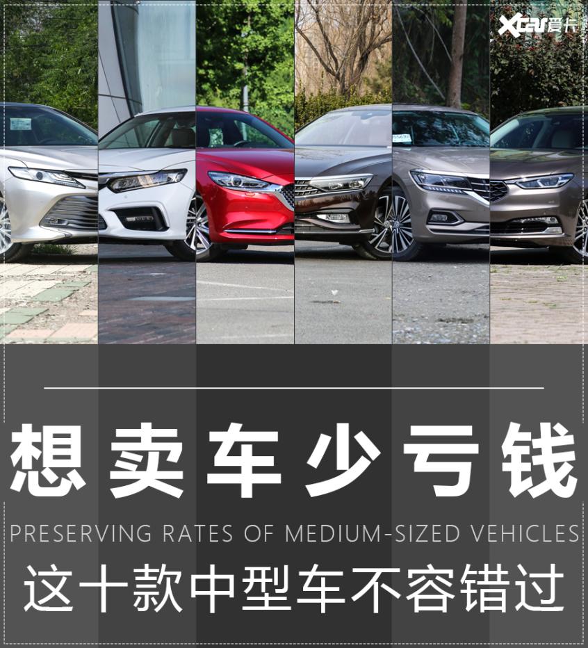 新凯美瑞图片 想卖车时少亏钱 这十款中型车不容错过