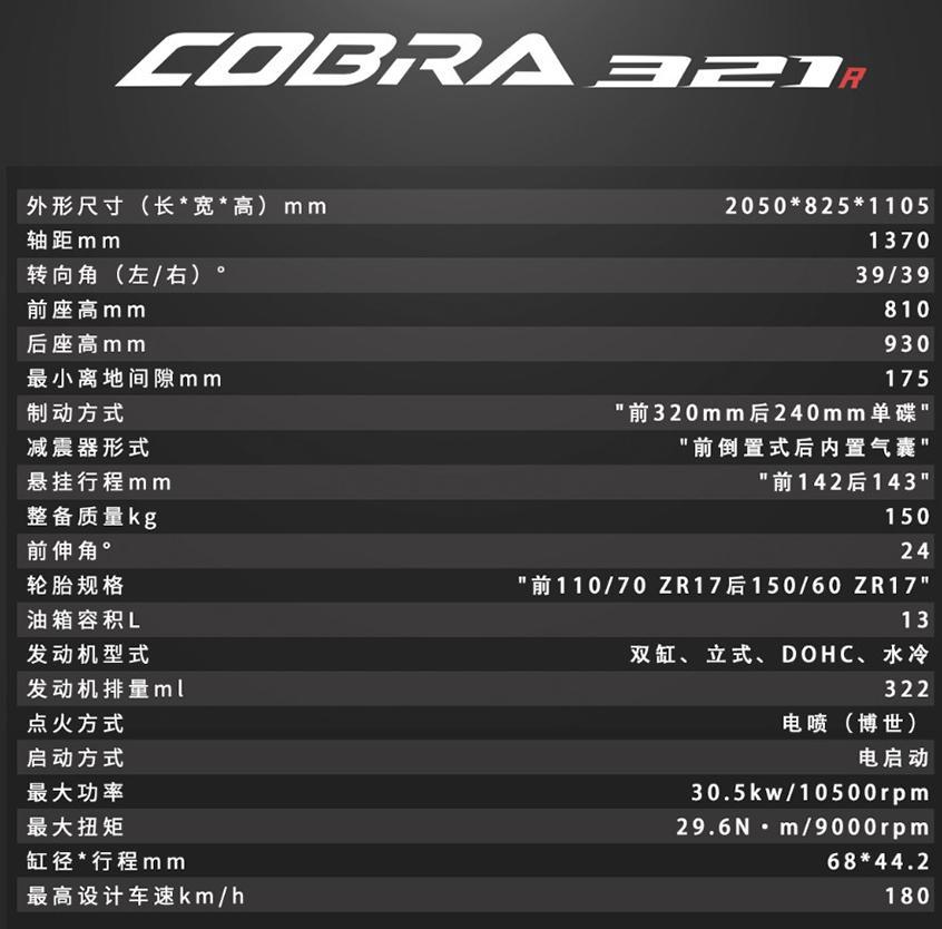 凯越;珠峰凯越;COBRA 321R;400F;450RALLY