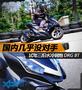 小踏板也能追求高性能 试驾三阳DRG BT