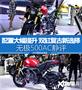 2020重庆摩博会 隆鑫无极500AC静态体验