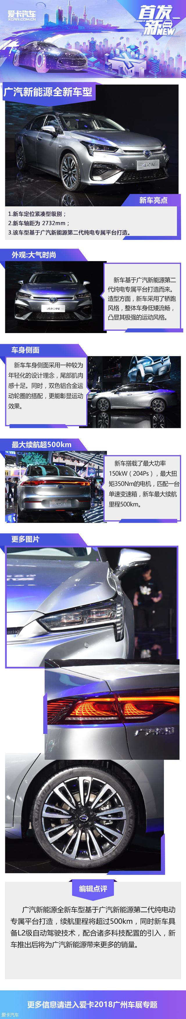 广汽新能源AION S发布 定位纯电动车型