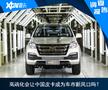 高端化会让中国皮卡成为车市新风口吗?