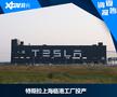 特斯拉上海临港工厂投产 蔚来或凉凉?