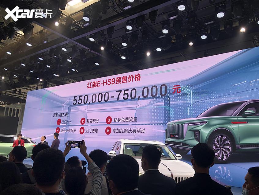 北京车展:一汽红旗E-HS9正式公布预售