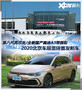 第八代高尔夫等 北京车展重磅首发新车